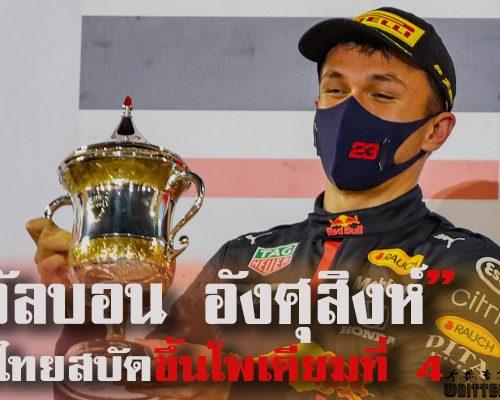 """ธงไทยสบัดที่ อาบูดาบี """"อัลบอน """" ซิ่งเอฟวันขึ้นโพเดียมที่ 4 writtenonthebody มอเตอร์สปอร์ต"""