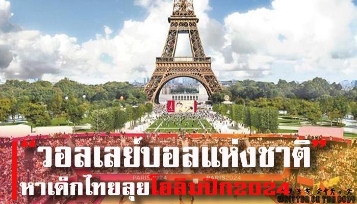 วอลเลย์บอลแห่งชาติเฟ้นหาเด็กไทย ไปลุย โอลิมปิกปารีส 2024 writtenonthebody วอลเลย์บอล