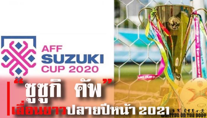 """สหพันธ์ฟุตบอล """" ซูซูกิ คัพ """" เลื่อนยาวจัดแข่งปลายปีหน้า 2021writtenonthebodyอเมริกันฟุตบอล"""