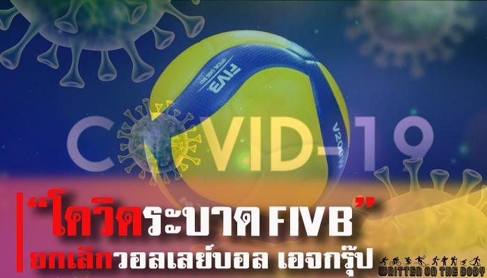 เหตุไวรัสโควิด-19 ระบาด เอวีซี ยกเลิกจัด วอลเลย์บอล เอจกรุ๊ป writtenonthebodyวอลเลย์บอล