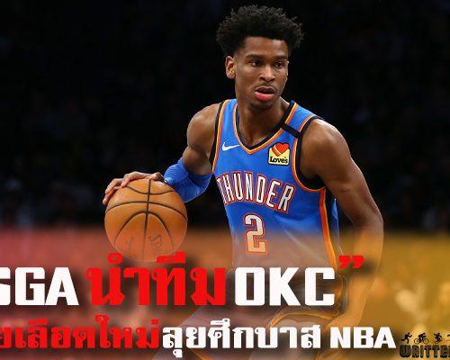 SGA พร้อมนำทีม OKC สายเลือดใหม่ลุยศึกบาส NBA ฤดูกาลใหม่ writtenonthebodyบาส