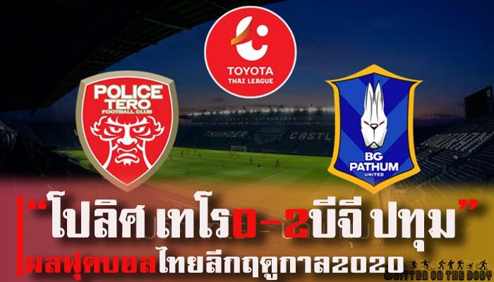 ฟุตบอลไทยลีก 2020 โปลิศ เทโร เอฟซี 0-2 บีจี ปทุม ยูไนเต็ด