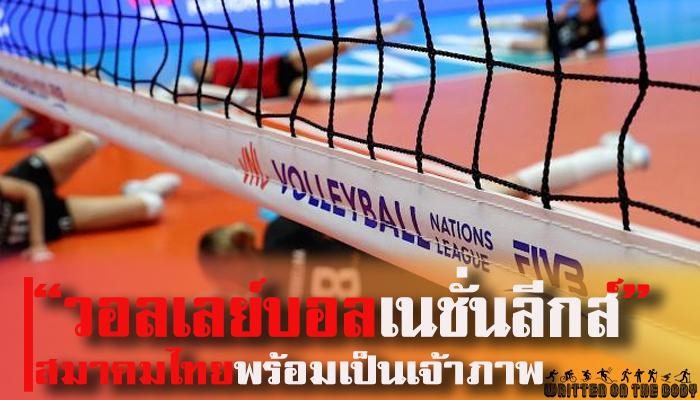 สมาคมลูกยางไทย พร้อมยื่นเป็นเจ้าภาพ วอลเลย์บอลเนชั่นลีกส์ writtenonthebodyวอลเลย์บอล
