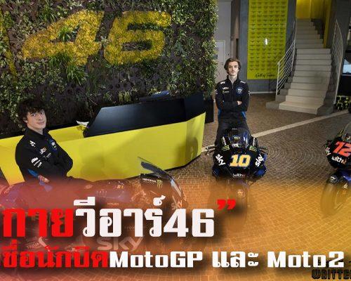 """เผยรายชื่อนักบิด""""สกาย วีอาร์46"""" MotoGP และ Moto2 ฤดูกาล 2021 writtenonthebody มอเตอร์"""