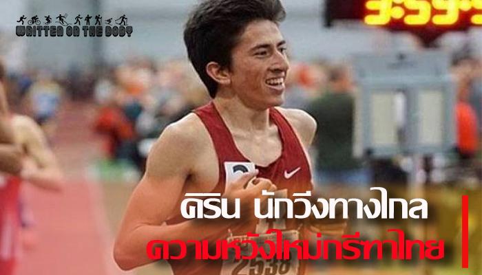 คิริน นักวิ่งทางไกลความหวังใหม่กรีฑาไทย
