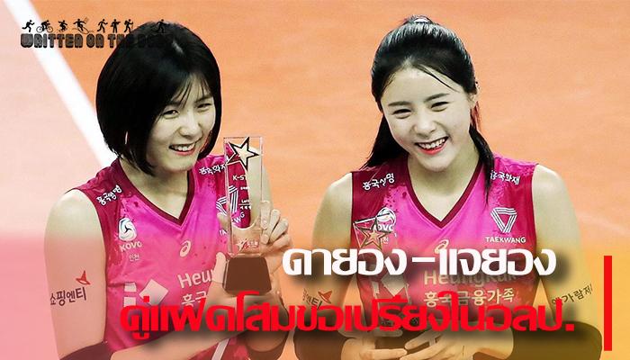ดายอง-แจยอง คู่แฝดโสมขอเปรี้ยงในอลป.