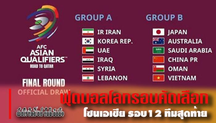 ฟุตบอลโลกรอบคัดเลือก โซนเอเชีย รอบ12ทีมสุดท้าย