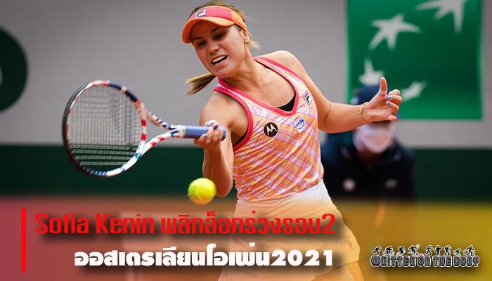 Sofia Kenin พลิกล็อกร่วงรอบ2 ออสเตรเลียนโอเพ่น2021
