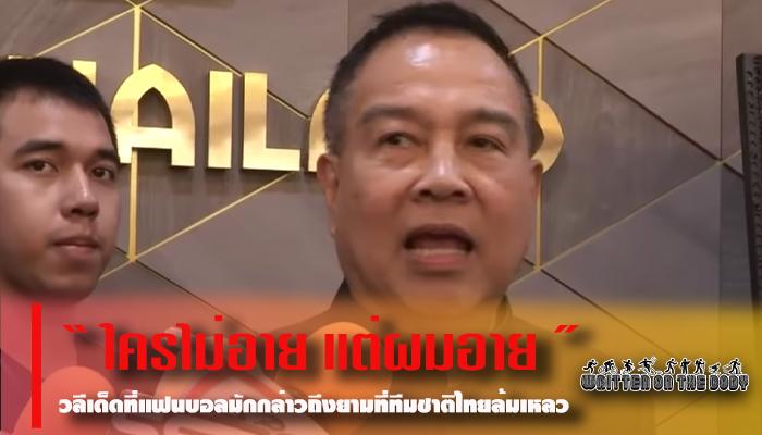 ใครไม่อาย แต่ผมอาย วลีเด็ดที่แฟนบอลมักกล่าวถึง ยามที่ทีมชาติไทยล้มเหลว