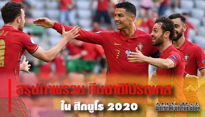 สรุปภาพรวม ทีมชาติโปรตุเกสในศึกยูโร 2020