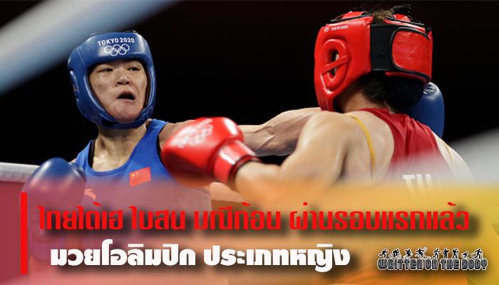 มวยโอลิมปิก ประเภทหญิง ไทยได้เฮ ใบสน มณีก้อน ผ่านรอบแรกแล้ว