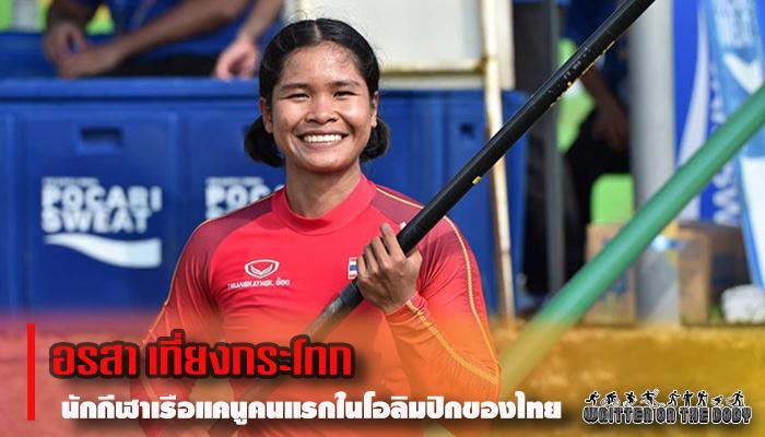 อรสา เที่ยงกระโทก นักกีฬาเรือแคนูคนแรกในโอลิมปิกของไทย