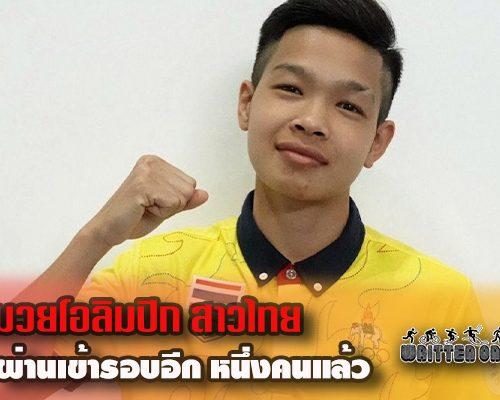 นักมวยโอลิมปิก สาวไทยผ่านเข้ารอบอีก หนึ่งคนแล้ว