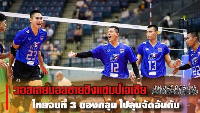 วอลเลย์บอลชายชิงแชมป์เอเชีย ไทยจบที่ 3 ของกลุ่ม ไปลุ้นจัดอันดับ